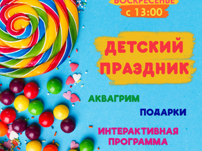 1 июля Детская интерактивная программа