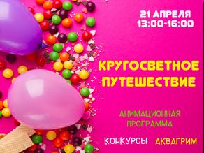 """21 апреля Детский праздник """"Кругосветное путешествие"""""""