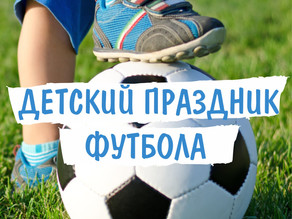14 июля Детский праздник футбола