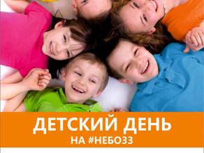 3 Декабря - Детский День