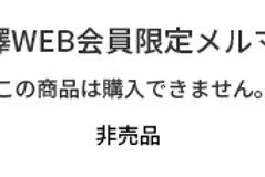 2021/01/25 株主資本主義→公益資本主義への転換期、日本での株主偏重イズムはオールディーズな残骸