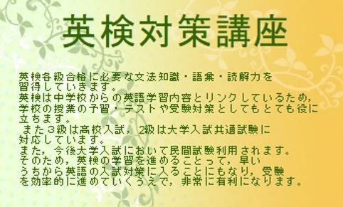 英検 バナー.jpg