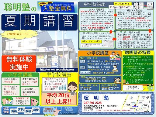 20 夏期講習表.JPG