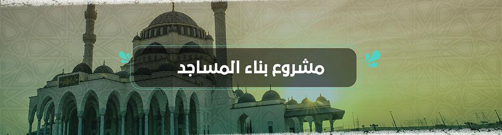 بناء مسجد.jpg