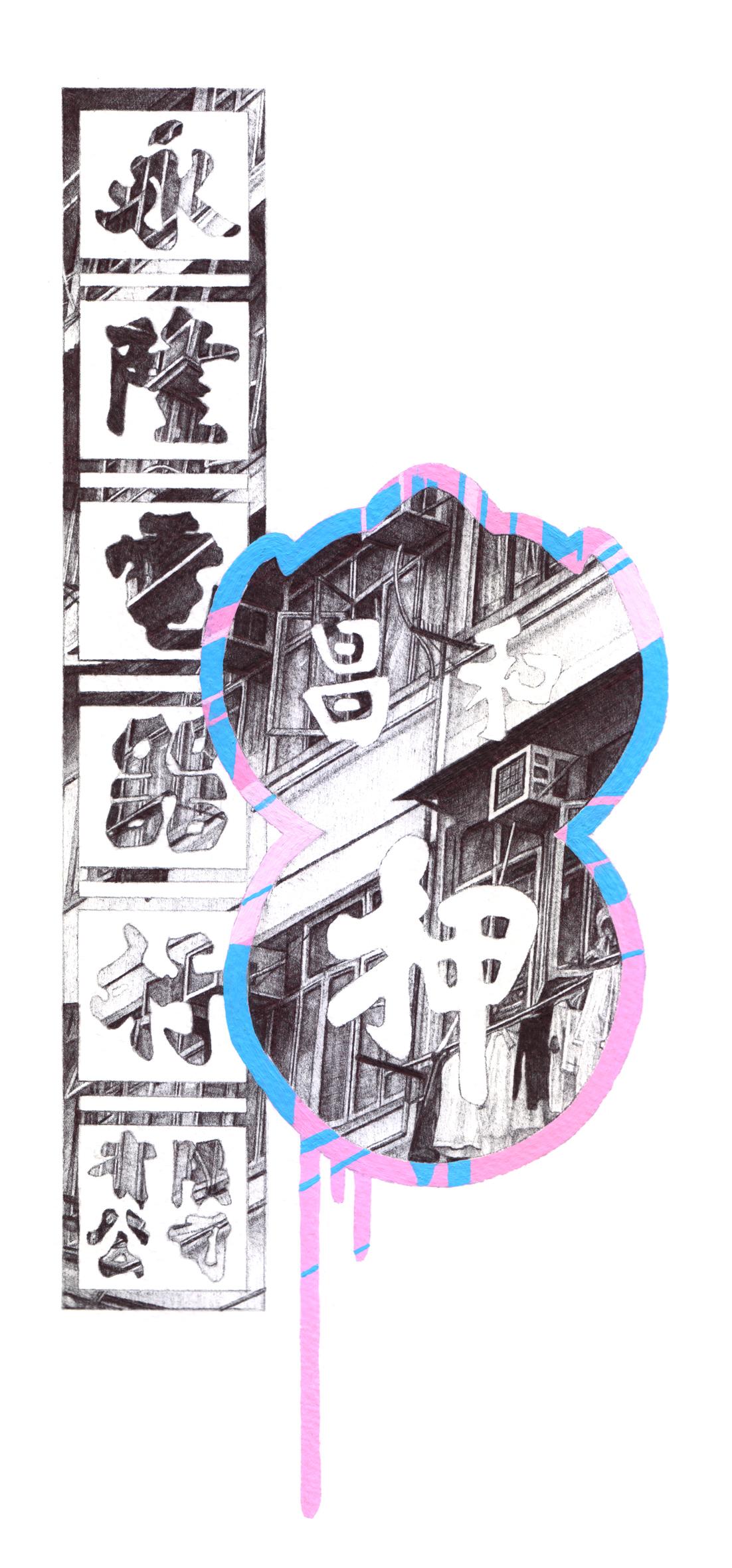 Pete Ross Art | Signs of Change (1)