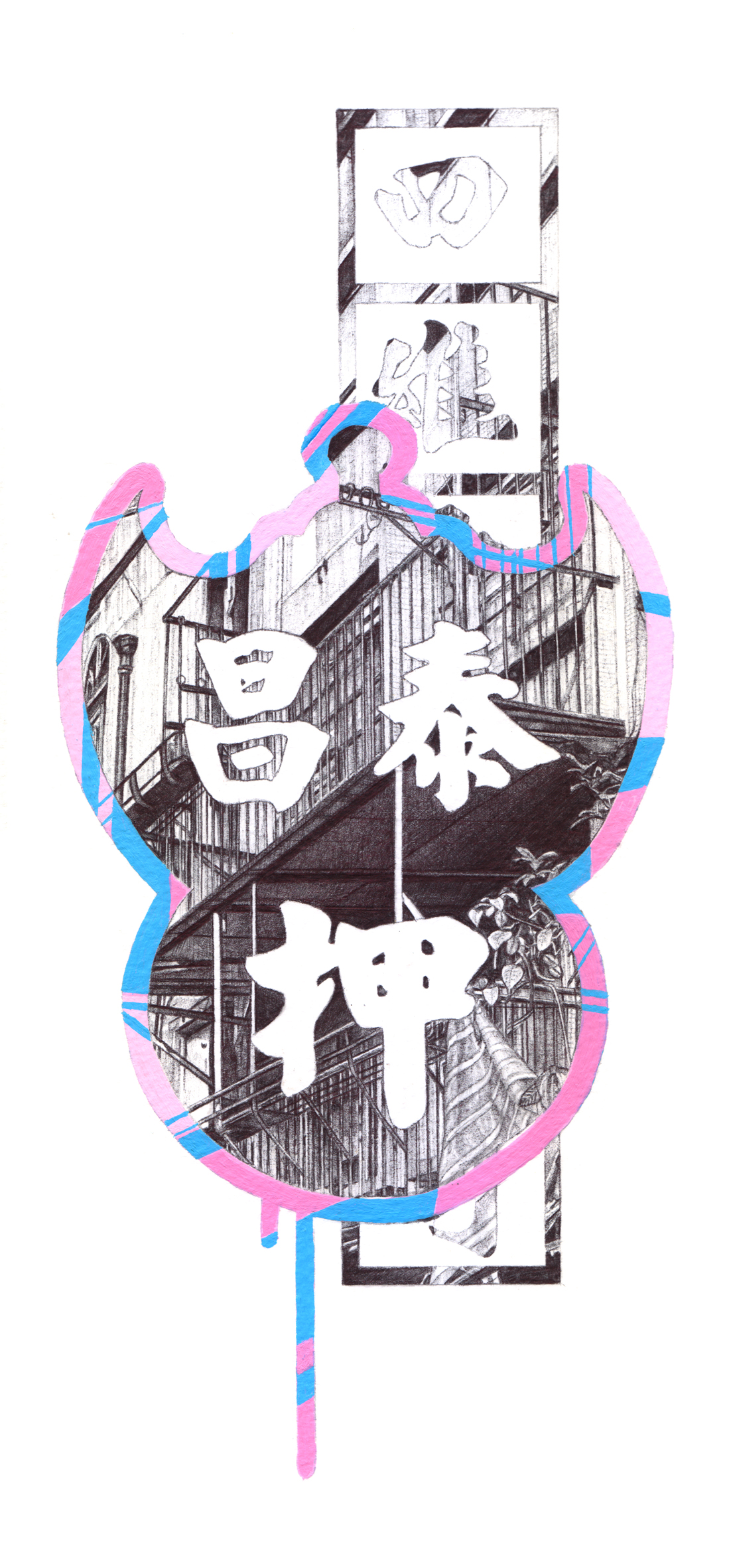 Pete Ross Art | Signs of Change (2)