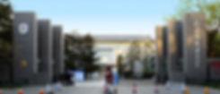 东院校门更新1.jpg