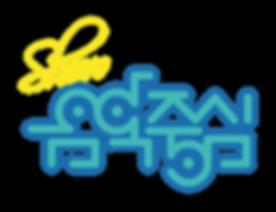 MBC_Show_Music_Core_Logo.svg.png