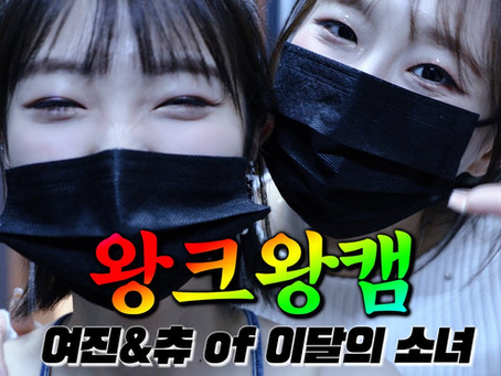 [ENG] MBC Radio 'Close Up Lip Sync Cam' with LOONA's Yeojin & Chuu (210710)