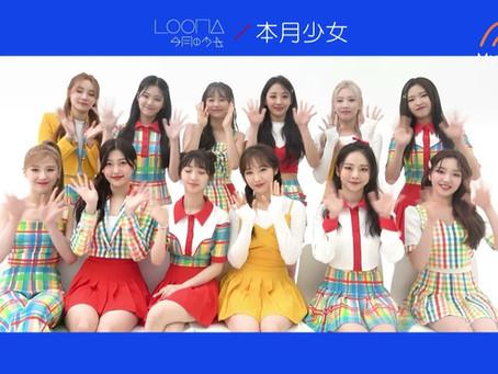 "[ENG] LOONA ""HULA HOOP / StarSeed ~ Kakusei ~"" MyMusic Greetings (210915)"