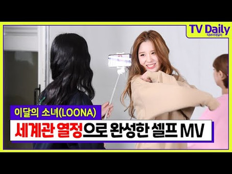[ENG] TD Invasion with LOONA Self MV (201115)