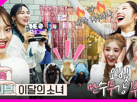 [ENG] The Show Choice 'LOONA' Celebration Live (210708)