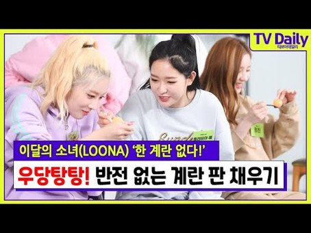 [ENG] TD Invasion with LOONA Episode 6 (201120)