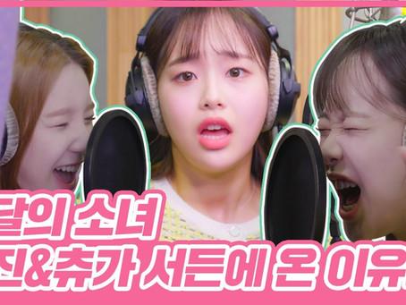 [ENG] LOONA Heejin & Chuu 'Sudden Attack'  Voice Recording BTS (210401)