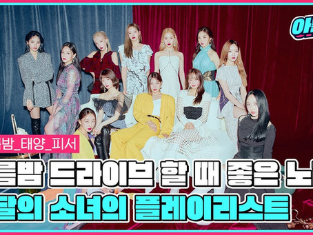 """[ENG] LOONA Melon Magazine """"Good Songs for a Drive to Blow Away the Summer Heat"""" (210628)"""