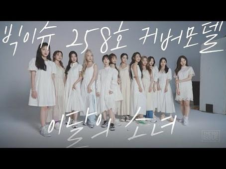 [ENG] The Big Issue Korea LOONA Photoshoot Making (210903)