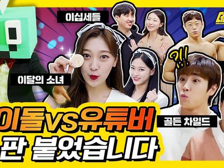 "[ENG] Ykicky Studio ""Idol League"" Teaser (201113)"
