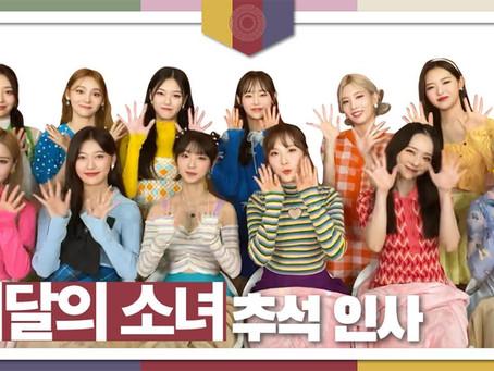 [ENG] LOONA StarNews 2021 Chuseok Greetings (210921)