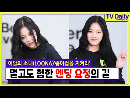 [ENG] TD Invasion with LOONA Episode 5 (201118)