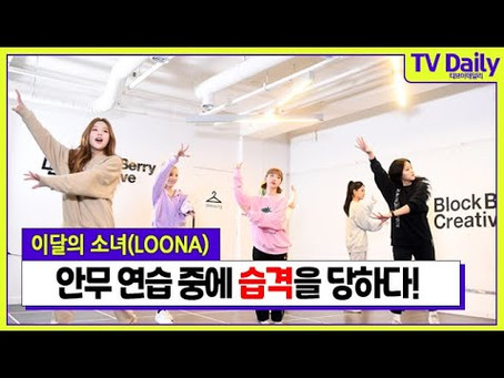 [ENG] TD Invasion with LOONA Episode 1 (201115)