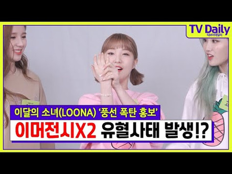 [ENG] TD Invasion with LOONA Episode 4 (201117)