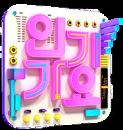 Inkigayo_Logo_2018.png