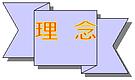 isd理念.png