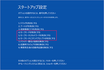 windows-10-boot-safe-mode-09-640x432.png
