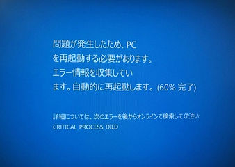 critical-process-died-1.jpg