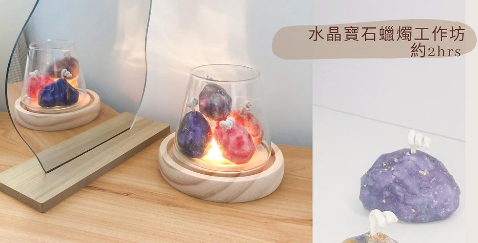 水晶寶石蠟燭工作坊(2種技法) (贈送LED實木燈座)