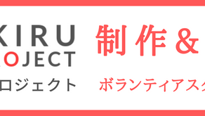 IKIRU PROJECT運営&制作スタッフ募集のお知らせ