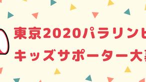 東京2020パラリンピック  キッズ応援団メンバー募集!