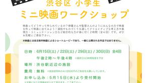 第二回渋谷区子どもワークショップ開催のお知らせ