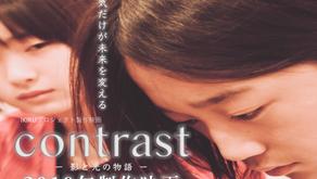 映画「contrast 光と影の物語」稽古風景解禁!