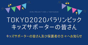 TOKYO2020パラリンピック×IKIRU PROJECTキッズサポーター