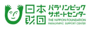 日本財団パラリンピックサポートセンター.png