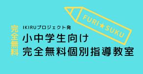 渋谷区小中学生向け完全無料個別指導教室FURI★SUKU(フリスク)開講のお知らせ