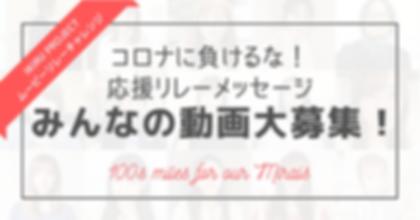 IKIRU PROJECT バナー-3.png
