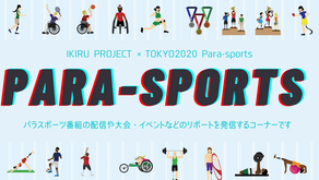 PARA-SPORTSコーナー スタートのお知らせ