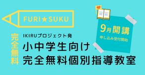 小中学生向け完全無料の個別指導教室FURI★SUKU応募受付開始