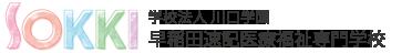 早稲田速記医療福祉専門学校.png