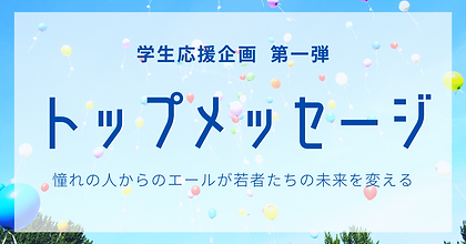 IKIRU PROJECT バナー-4.png
