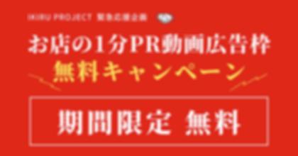 IKIRU PROJECT バナー.png