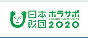 「ボランティアは障がいを理解するためのコミュニケーションツール」視覚障がい者のボランティア参加実践報告会