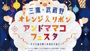 三鷹・武蔵野オレンジリボンアンドママコフェスタ〜子ども達の輝く未来のために〜