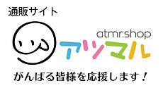 atsumaru.png