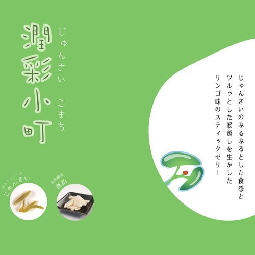 潤彩小町®