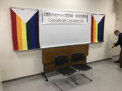 20180601_札幌市パートナーシップ宣誓制度1周年記念講演会_01
