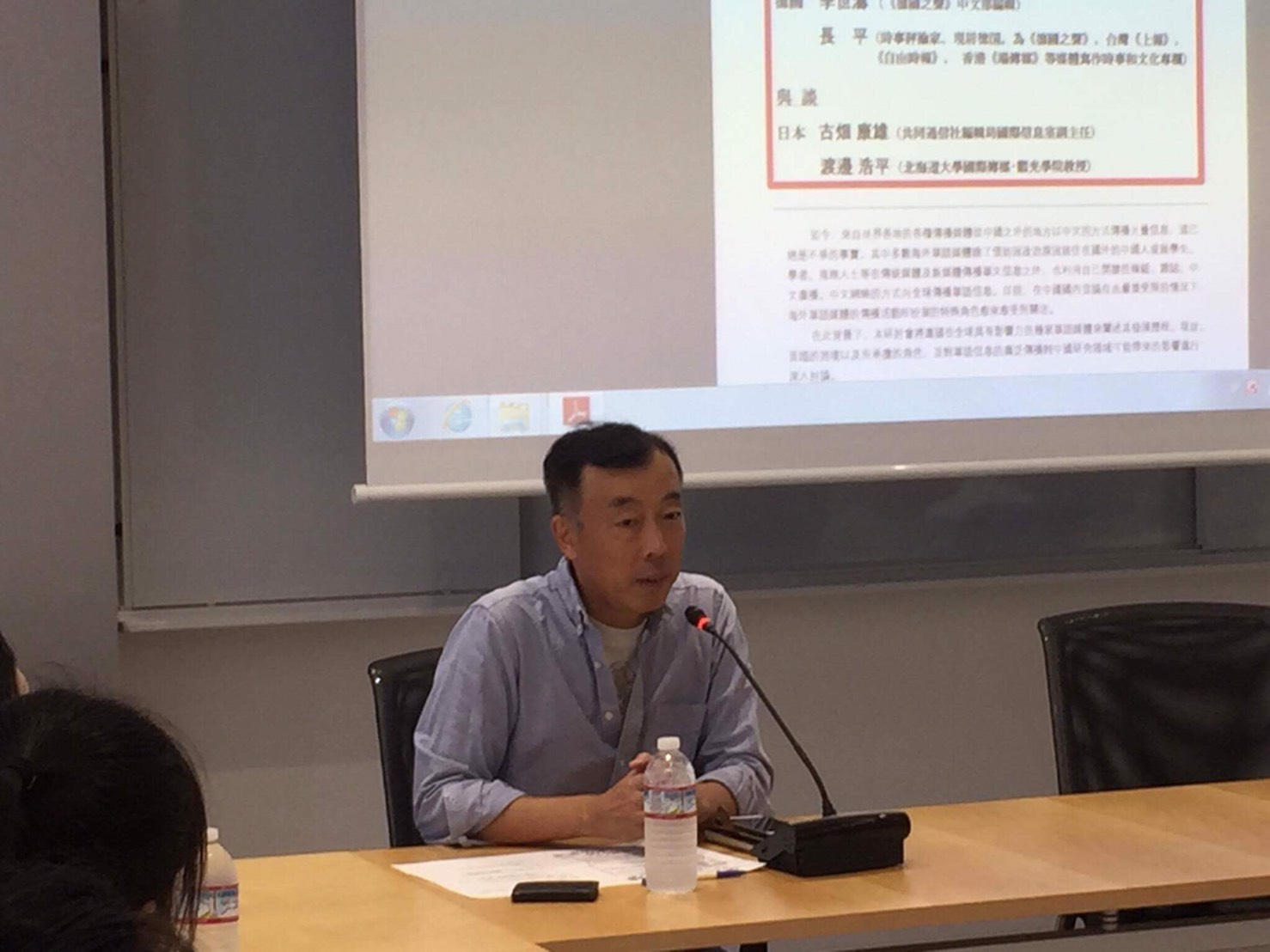 国際学術シンポジウム「世界の華語メディアの現状、困境、およびそれらの役割