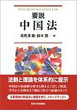 20170929_B〈要説中国法〉中国共産党と法.png
